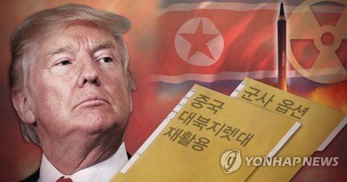 트럼프 미국 대통령의 북핵 해법은? [연합뉴스 PG]