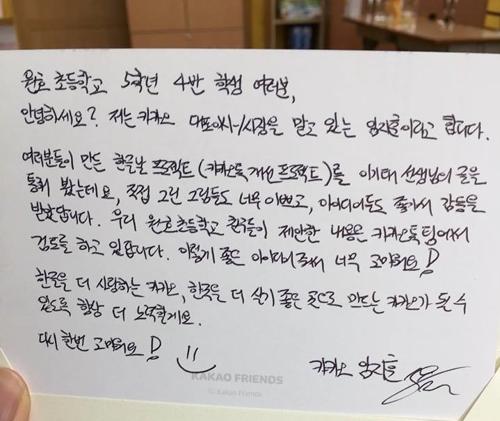 """""""카톡에 고운 말 기능"""" 초교생 제안에 임지훈 대표 '깜짝 답장'"""