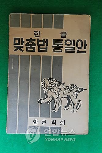[김은주의 시선] 조선어학회와 올바른 한글 사용