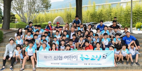 제2기 신협 어린이 축구교실, 20일 개최…김병지 참가