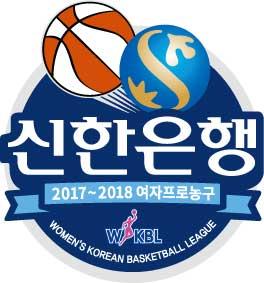 여자프로농구 2017-2018시즌 타이틀스폰서에 신한은행