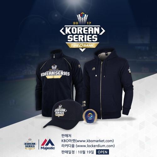 KBO, 한정판 재킷 등 한국시리즈 기념상품 판매