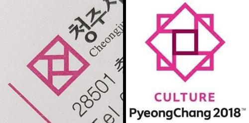 평창문화올림픽-청주문화산업재단 로고 표절 논란 일단락