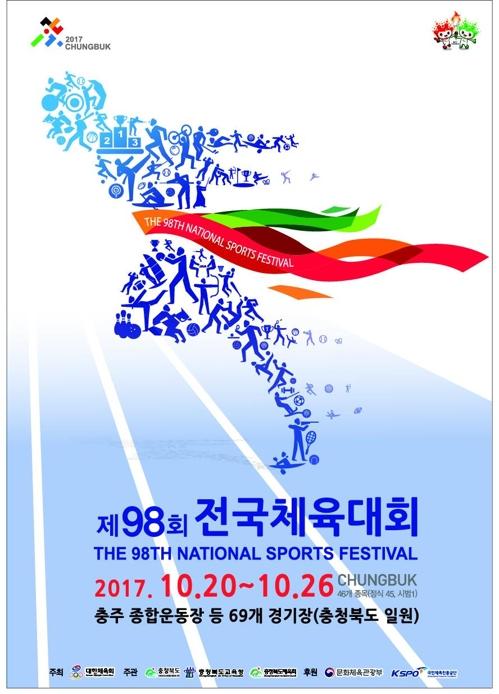 충북 전국체전 개막…경기도 16년 연속 우승 도전