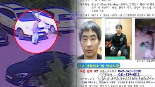 전자발찌 끊고 탈출한 망상장애 탈북민 78일 간 도주극 '구속'