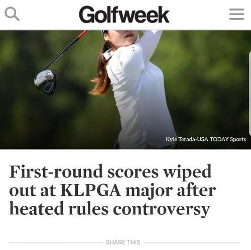 외국 언론들도 KLPGA 투어 1라운드 결과 취소 '대서특필'
