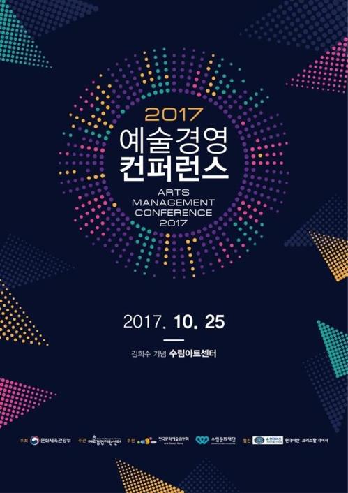 '2017 예술경영 콘퍼런스' 포스터
