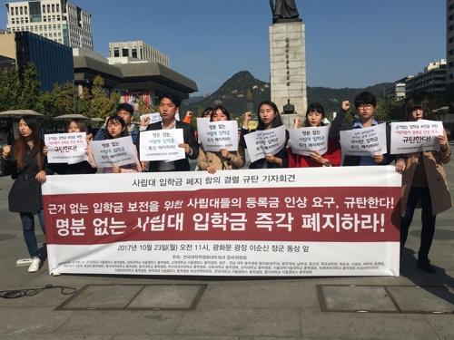"""[VR현장] 대학생들 """"명분 없는 입학금 즉각 폐지하라"""" 주장"""