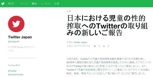 """""""아동 性착취로 삭제 트위터 계정38% 일본 이용자"""""""
