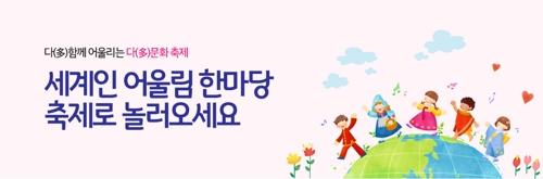 안산문화광장서 29일 '세계인 어울림 한마당 축제'