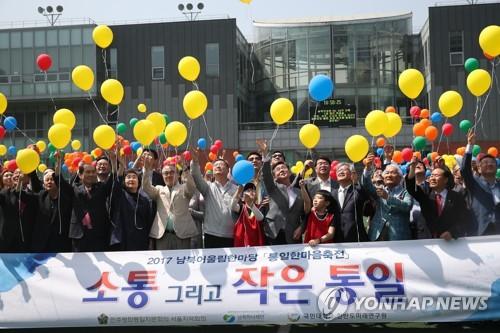 남북어울림한마당[연합뉴스 자료사진]