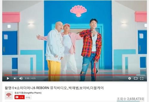 오리콤이 제작한 '리본(Reborn)' 뮤직비디오 동영상 캡쳐