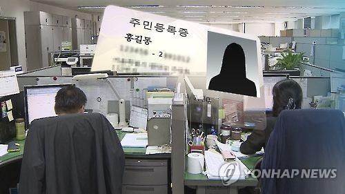 개인정보 도용[연합뉴스TV 자료]