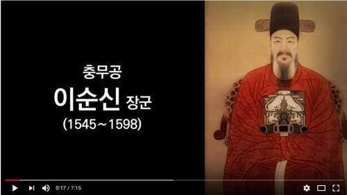 반크 제작 이순신 장군 홍보 영상.[유튜브 캡처]