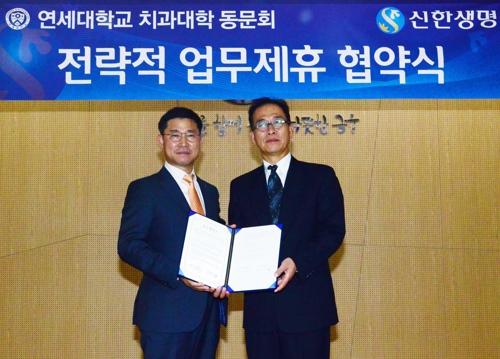 신한생명, 연대 치대 총동문회와 소호슈랑스 제휴