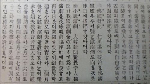 은세계 공연 준비를 알리는 황성신문 기사(1908. 7. 28)