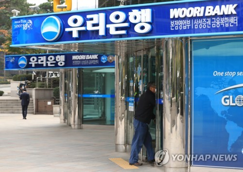 서울 중구 회현동 우리은행 본사의 모습