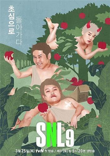 SNL 시리즈 포스터 [tvN 제공]