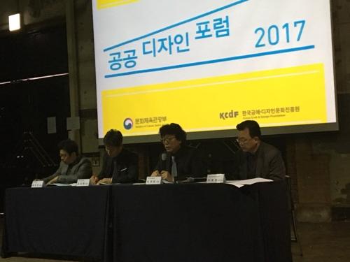 문체부 '2017 제2차 공공디자인포럼'