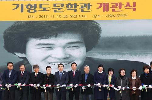 기형도 문학관 개관식[광명시 제공=연합뉴스]