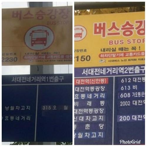 서대전네거리역 버스정류장 명칭변경 [대전시 제공]