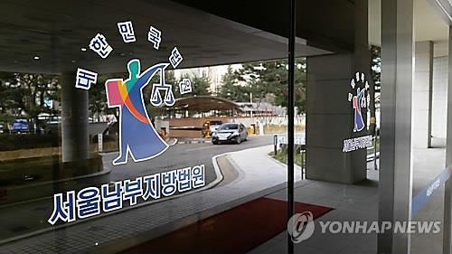 서울남부지법 [연합뉴스 자료사진]