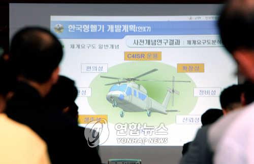 2005년 6월 열린 한국형헬기사업 공개설명회 [연합뉴스 자료사진]