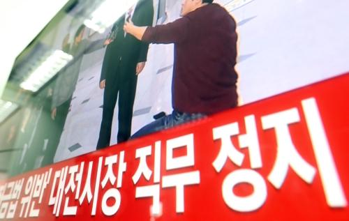 정치자금법 위반 대전시장 직무 정지