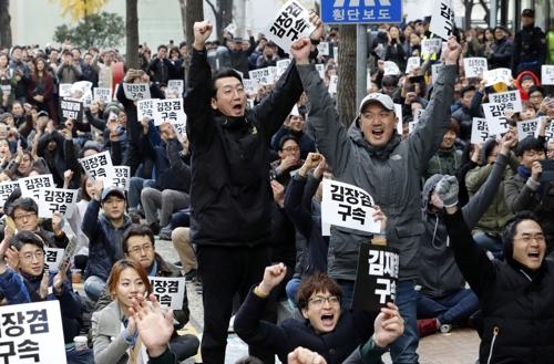 환호하는 MBC 노조원들