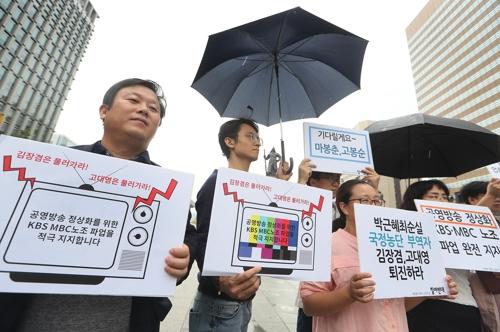 공영방송 파업 지지하는 시민사회단체