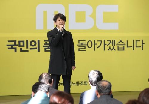 '국민의 품으로 돌아가겠다'고 다짐하는 김연국 MBC 노조위원장