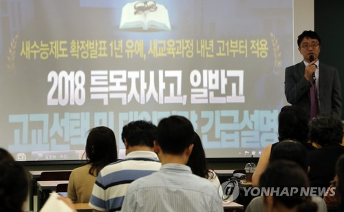 자사고 입시설명회[연합뉴스 자료사진]