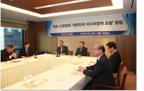 신문협회·국회, '대한민국 미디어정책 포럼' 창립세미나 개최