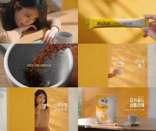 맥심 모카골드 심플라떼 광고 이미지 [동서식품 제공]