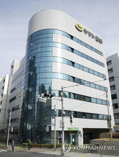 일본 최대 택배회사 야마토운수 본사