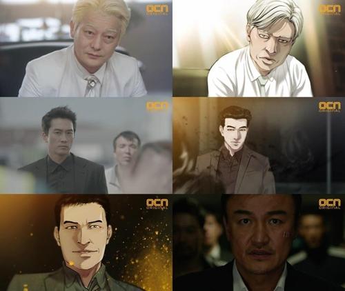 OCN 웹툰 '오리지널 씬'