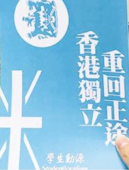 홍콩 고등학생들이 나눠준 '홍콩 독립' 전단