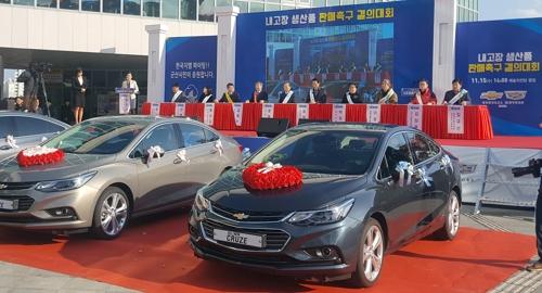 한국지엠 차량 사주기 결의대회