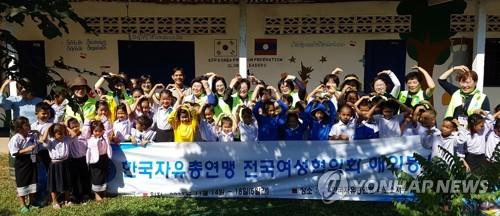 한국자유총연맹, 라오스 초등학교에서 봉사활동