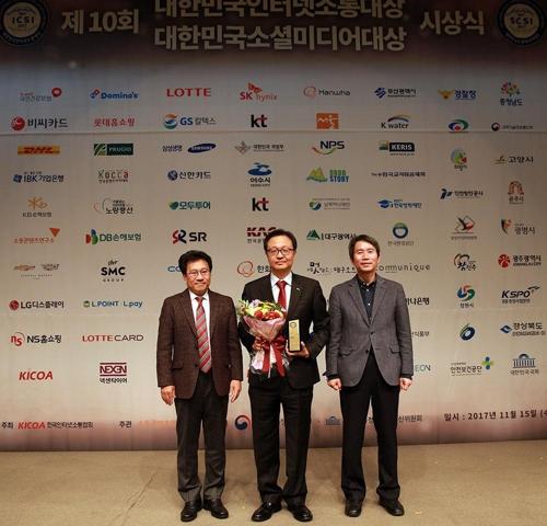 SR, 대한민국 인터넷소통대상 '소통브랜드 대상' 수상