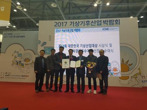 고양도시관리공사 '날씨경영 우수기업' 선정 [고양도시관리공사 제공=연합뉴스]