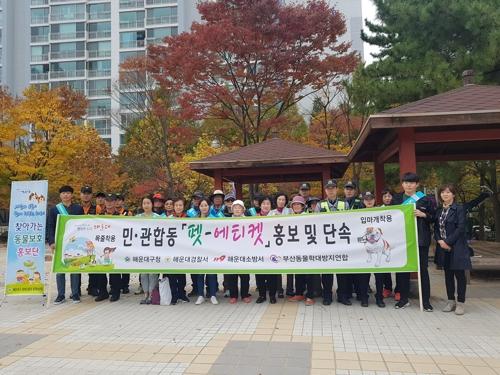 민관 합동 펫티켓 캠페인