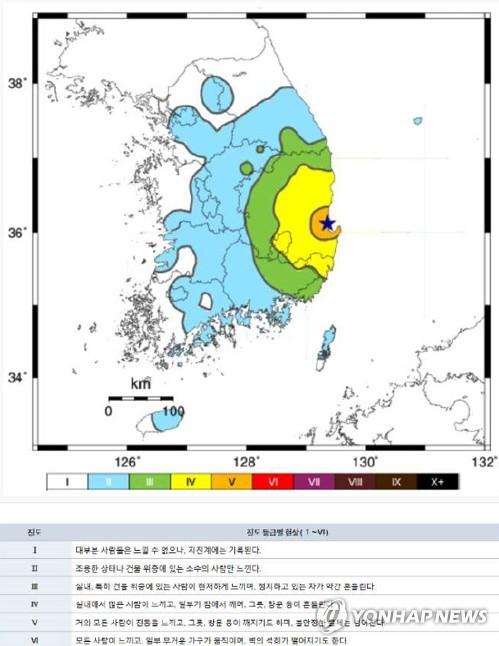 포항 지진 위치 및 진도 정보