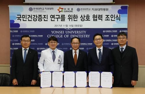 아워홈-연세대 치과대,병원의 국민건강 증진 MOU 체결식 모습