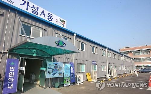 춘천시 임시청사[연합뉴스 자료사진]