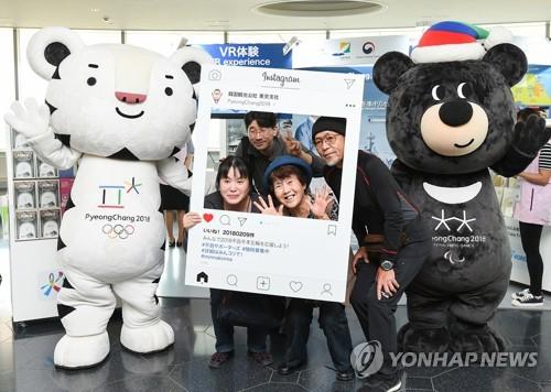 '평창올림픽 홍보관' 방문한 일본인들