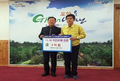 김상수 회장, 지진피해 복구 성금 1억원 전달