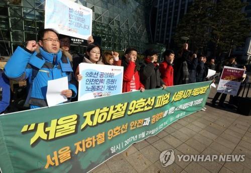 시민사회단체, 9호선 파업 지지 회견