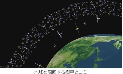 지구를 선회하는 위성과 우주쓰레기의 이미지[NHK 캡처]