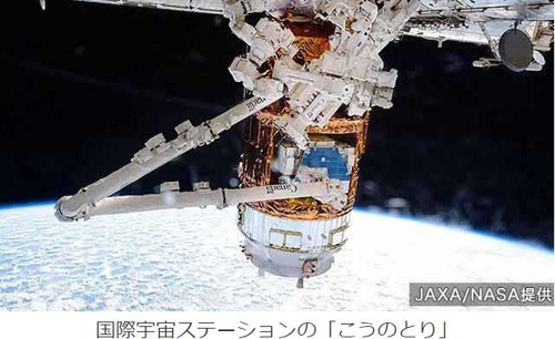 국제우주정거장 '고노도리'[NHK 캡처]